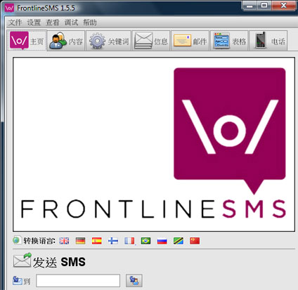 FrontlineSMS Chinese